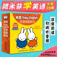 米菲Easy English双语阅读系列(套装共24册) 宝宝0123456岁儿童绘本图画书低幼儿启蒙认知书籍婴儿中英