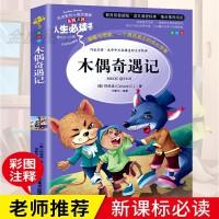 木偶奇遇记 小学生青少年版课外书必读三四五六年级阅读书籍9-10-11-12岁畅销儿童文学3-4-5-6年级世界经典名