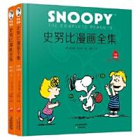 史努比系列:史努比漫画全集.1971~1972(全二册)(中英双语对照 ,超大开本精装典藏)