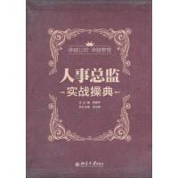 人事��O���鸩俚涑��W、徐文�h 北京大�W出版社