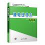高电压技术(第2版) 北京大学出版社