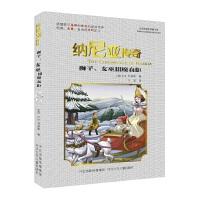 纳尼亚传奇:狮子、女巫和魔衣柜(舒缓孩子压抑和焦虑的游戏世界;纯真、友爱、自由的奇幻乐土)