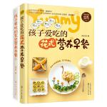 孩子爱吃的花式营养早餐(套装2册)