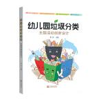 幼儿园垃圾分类主题活动创新设计