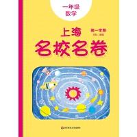 2019秋上海名校名卷・ 一年级数学(第一学期)