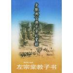 左宗棠教子书