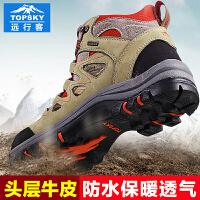 Topsky/远行客 户外高帮登山鞋男女徒步鞋