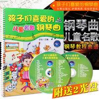 正版 孩子们喜爱的儿童名歌钢琴曲(附2CD)少年儿童钢琴曲谱教材 孩子们喜欢的钢琴曲
