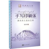 中国好书法魔幻练字王英文手写印刷体 龙文井 书