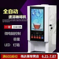 全自动商用咖啡机办公室豆浆热饮机速溶咖啡奶茶机冷热一体机
