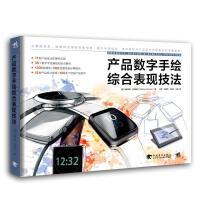 中青雄狮:产品数字手绘综合表现技法