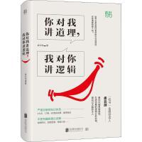 你对我讲道理,我对你讲逻辑 北京联合出版有限责任公司