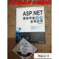 【二手旧书9成新】ASP.NET项目开发案例全程实录
