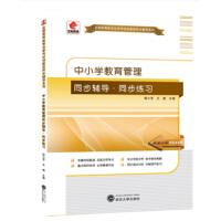 自考辅导书 00458 中小学教育管理 同步辅导 同步练习
