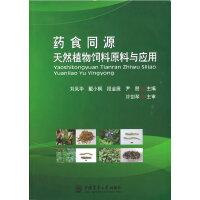 药食同源天然植物饲料原料与应用