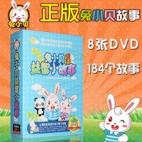 幼儿童宝宝兔小贝早教益智睡前童话小故事8DVD动画光盘碟片