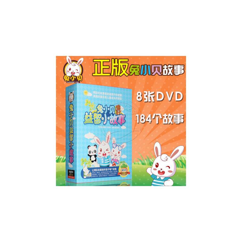 幼儿童宝宝兔小贝早教益智睡前童话小故事8DVD动画光盘碟片 8张光盘 184个故事 汉语配音带字幕