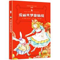 爱丽丝梦游仙境-新课标名著小书坊注音版-全新升级-中外名著美绘馆