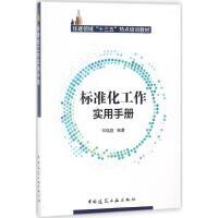 标准化工作实用手册 中国建筑工业出版社