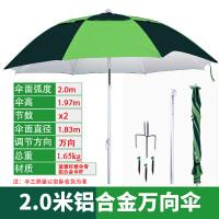 新款钓鱼伞2.2米万向防雨户外钓鱼伞折叠遮阳防晒折叠垂钓伞渔具用品 均码