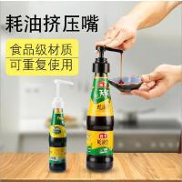 家用油壶按压头厨房蚝油瓶压嘴定量瓶按压式泵头油壶挤压器