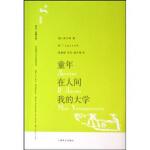 译文名著文库050:童年 在人间 我的大学,高尔基,高惠群,上海译文出版社9787532739813