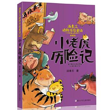 正版新版 小老虎历险记(典藏版)/汤素兰动物历险童话 6-12-15岁中小学生课外阅读书籍 儿童文学绘本故事图画书 亲子共读正版畅销书