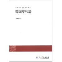 外国知识产权法律译丛:美国专利法