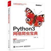 Python3�W�j爬�x��典