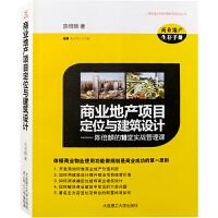 商业地产项目定位与建筑设计-陈倍麟的18堂实战管理课 商业地产项目开发与设计案例研究书籍