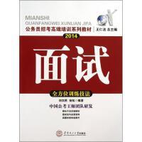 (2015) 面试全方位训练技法 华南理工大学出版社