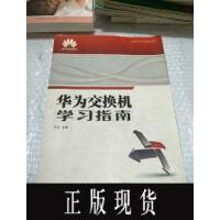 【二手旧书9成新】【正版现货】华为交换机学习指南(有公司印章)
