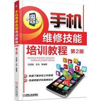 二手旧书8成新 手机维修技能培训教程 第2版 9787111499848