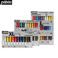 pebeo/贝碧欧10色20色30色40色油画颜料油画专业色彩颜料XL套装