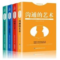 沟通的艺术 别让不好意思害了你 口才训练与沟通技巧书籍聊天说话技巧的书 演讲与口才训练书籍
