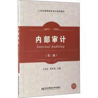内部审计(第2版) 东北财经大学出版社