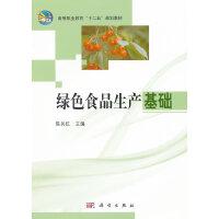 【旧书二手书8成新】绿色食品生产基础 陈兵红 科学出版社 9787030319661