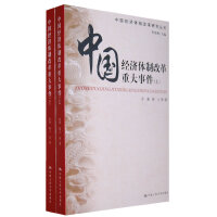 中国经济体制改革重大事件(上、下)(中国经济体制改革研究丛书)