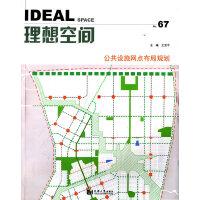 理想空间67:公共服务设施
