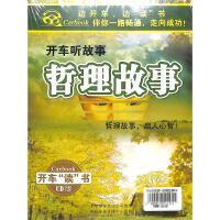 开车听故事-哲理故事CD( 货号:2000019511915)