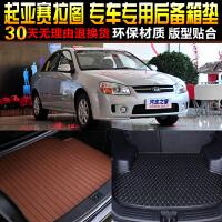起亚赛拉图专车专用尾箱后备箱垫子 改装脚垫配件