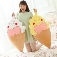 毛绒玩具大号萌创意生日礼物女可爱冰淇淋甜筒抱枕玩偶布娃娃靠垫