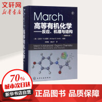 March高等有机化学(原著第7版) 化学工业出版社