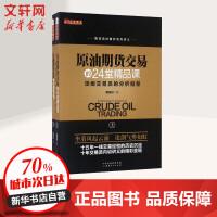 原油期货交易的24堂精品课:很好交易员的分析框架 魏强斌 著