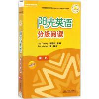 阳光英语分级阅读初1上 外语教学与研究出版社