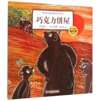 杨红樱儿童情商教育绘本系列:巧克力饼屋