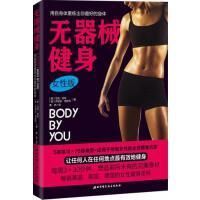 [新�A品�| �x��o�n]�o器械健身(女性版)-�充N美��英��德��的女性健身圣�每周3×30分�塑造前所未有[美]�R克・���、