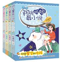 阳光姐姐最小说 第3辑(套装共4册)