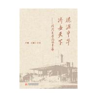 德源中华 济世天下--―同济医学院故事集