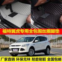 福特翼虎专车专用环保无味防水耐脏易洗超纤皮全包围丝圈汽车脚垫